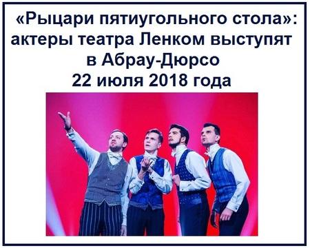 Рыцари пятиугольного стола актеры театра Ленком выступят в Абрау-Дюрсо 22 июля 2018 года