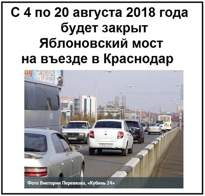 С 4 по 20 августа 2018 года будет закрыт Яблоновский мост на въезде в Краснодар