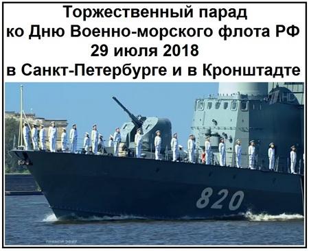 Торжественный парад ко Дню Военно-морского флота РФ 29 июля 2018 в Санкт-Петербурге и в Кронштадте