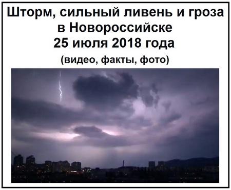 Шторм сильный ливень и гроза в Новороссийске 25 июля 2018 года видео факты фото