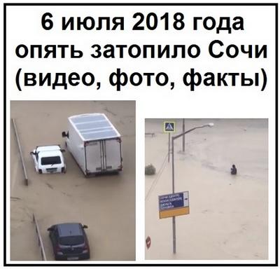 6 июля 2018 года опять затопило Сочи видео, фото, факты