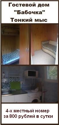 Гостевой дом Бабочка эконом за 800 рублей