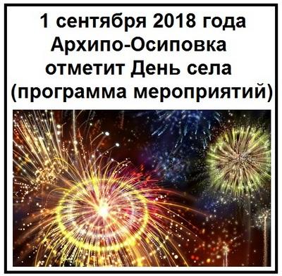 День села АО