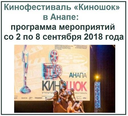 Кинофестиваль Киношок в Анапе программа мероприятий со 2 по 8 сентября 2018 года