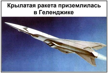 Крылатая ракета приземлилась в Геленджике