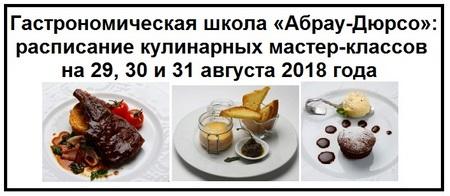 Кулинарные МК