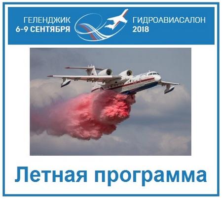 Летная программа