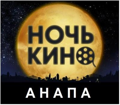 Ночь кино Анапа