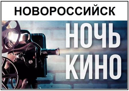 Ночь кино Новороссийск