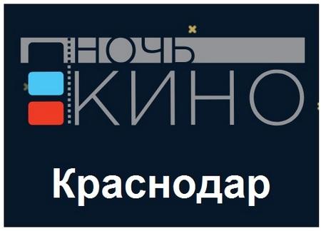 Ночь кино в Краснодаре