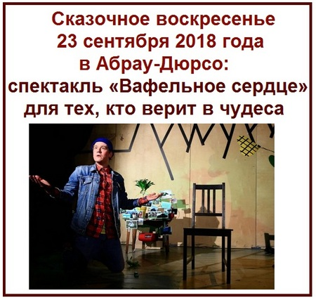 Сказочное воскресенье 23 сентября 2018 года в Абрау-Дюрсо спектакль Вафельное сердце» для тех кто верит в чудеса