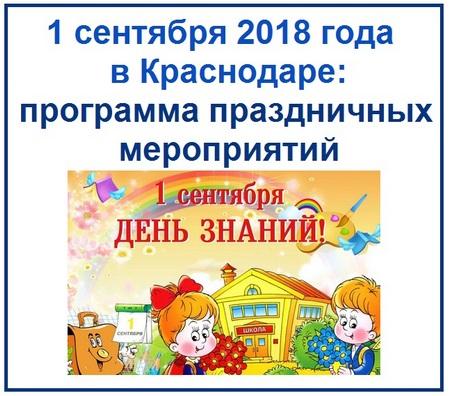1 сентября 2018 года в Краснодаре программа праздничных мероприятий