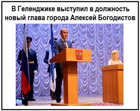 В Геленджике выступил в должность новый глава города Алексей Богодистов