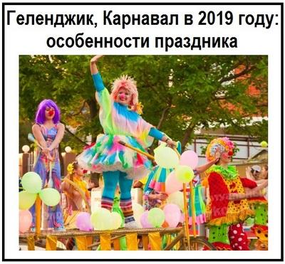 Геленджик Карнавал в 2019 году особенности праздника