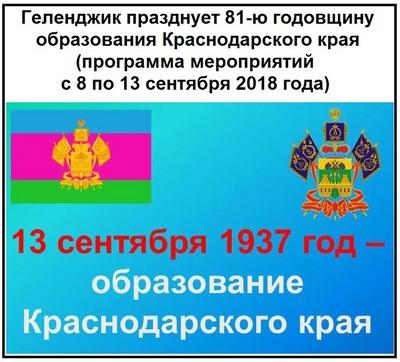 Геленджик празднует 81-ю годовщину образования Краснодарского края