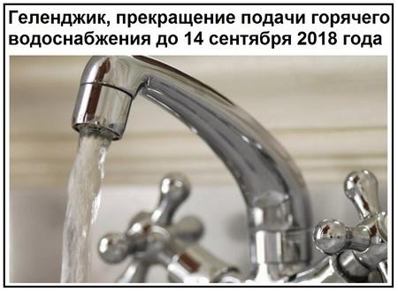 Геленджик прекращение подачи горячего водоснабжения до 14 сентября 2018 года