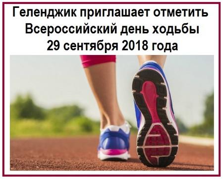 Геленджик приглашает отметить Всероссийский день ходьбы 29 сентября 2018 года