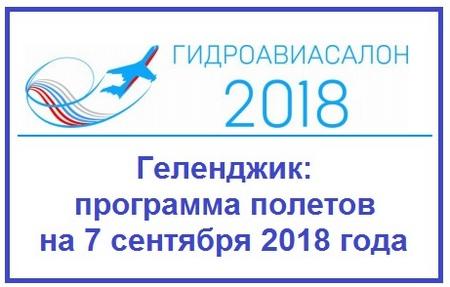 Гидроавиасалон в Геленджике программа полетов на 7 сентября 2018 года
