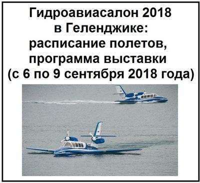 Гидроавиасалон 2018 в Геленджике расписание полетов программа выставки с 6 по 9 сентября 2018 года