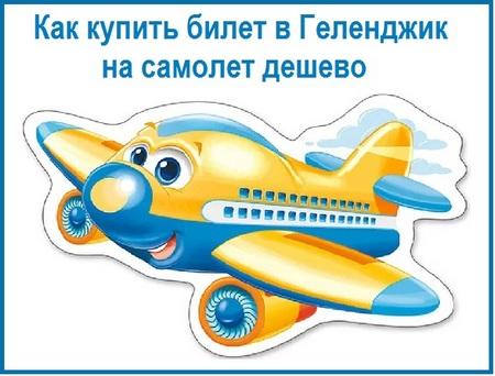 Как купить билет в Геленджик на самолет дешево