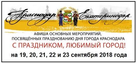 Краснодар День города программа мероприятий на 19, 20, 21, 22 и 23 сентября 2018 года
