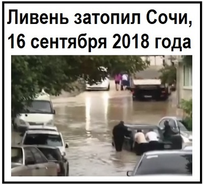 Ливень затопил Сочи, 16 сентября 2018 года