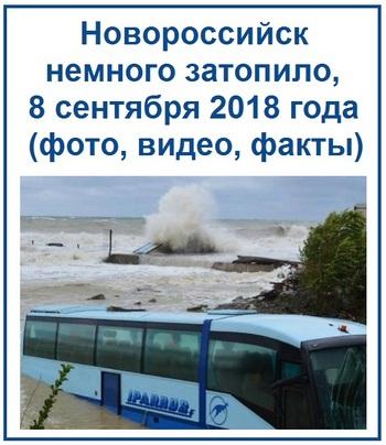 Новороссийск немного затопило 8 сентября 2018 года фото видео факты