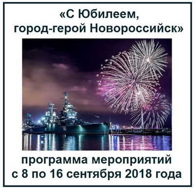 Новороссийск программа мероприятий с 8 по 16 сентября 2018 года