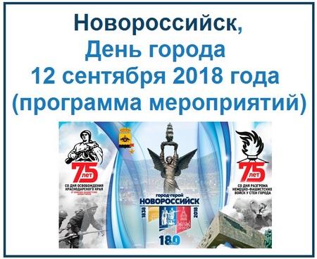 Новороссийск 180 лет