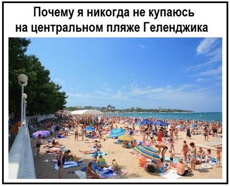 Почему я никогда не купаюсь на центральном пляже Геленджика