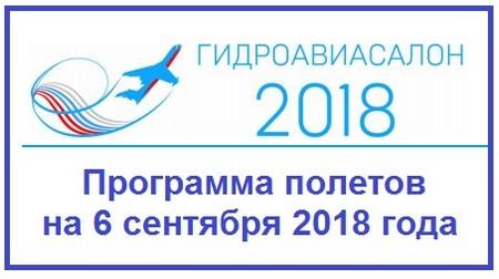 Программа полетов Гидроавиасалона 2018 в Геленджике на 6 сентября 2018 года