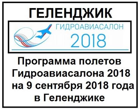 Программа полетов Гидроавиасалона 2018 на 9 сентября 2018 года в Геленджике