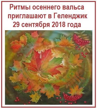 Ритмы осеннего вальса приглашают в Геленджик 29 сентября 2018 года