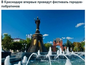 Фестиваль городов-побратимов