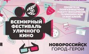 Фестиваль уличного кино