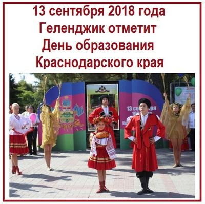 13 сентября 2018 года Геленджик отметит День образования Краснодарского края