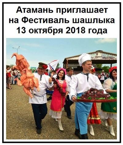 Атамань фестиваль шашлыка