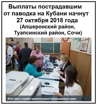 Выплаты пострадавшим от паводка на Кубани начнут 27 октября 2018 года (Апшеронский район, Туапсинский район, Сочи)