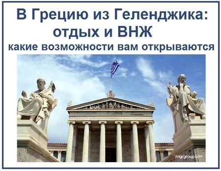 В Грецию из Геленджика отдых и ВНЖ какие возможности вам открываются