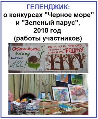 Геленджик о конкурсах Черное море и Зеленый парус 2018 год работы участников