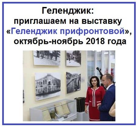 Геленджик приглашаем на выставку Геленджик прифронтовой октябрь-ноябрь 2018 года