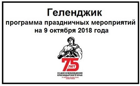 Геленджик программа праздничных мероприятий на 9 октября 2018 года