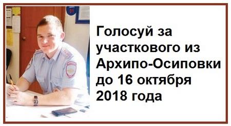Голосуй за участкового из Архипо-Осиповки до 16 октября 2018 года