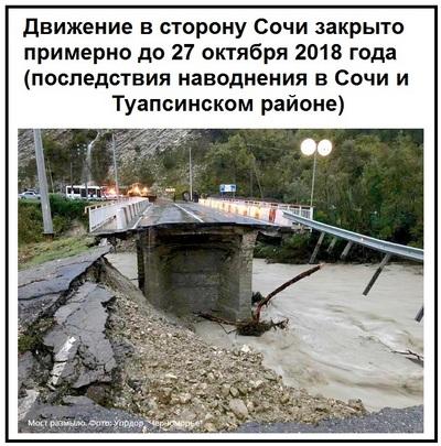 Движение в сторону Сочи закрыто примерно до 27 октября 2018 года (последствия наводнения в Сочи и Туапсинском районе)