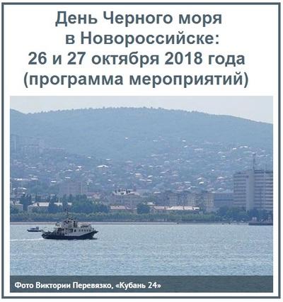 День Черного моря в Новороссийске 26 и 27 октября 2018 года программа мероприятий