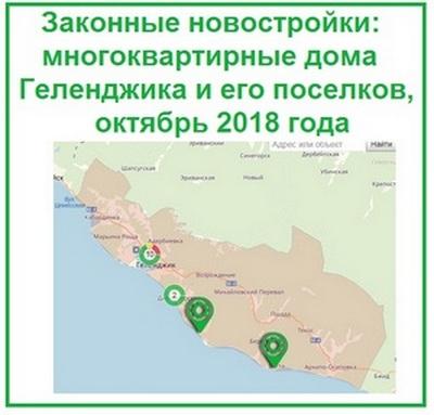 Законные новостройки многоквартирные дома Геленджика и его поселков октябрь 2018 года