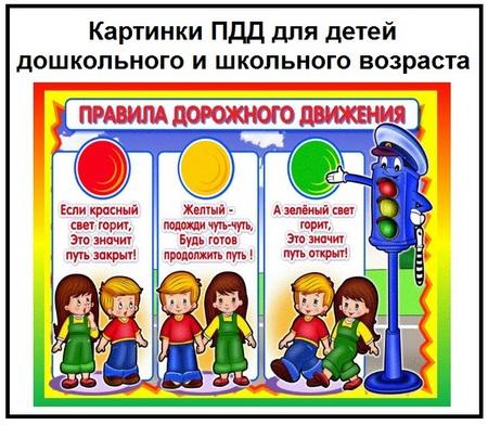 Картинки ПДД для детей дошкольного и школьного возраста