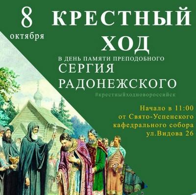 Крестный ход Новороссийск