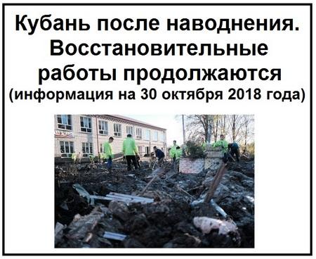 Кубань после наводнения. Восстановительные работы продолжаются (информация на 30 октября 2018 года)