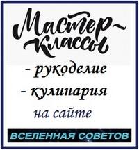 Мастер-классы на сайте Вселенная советов